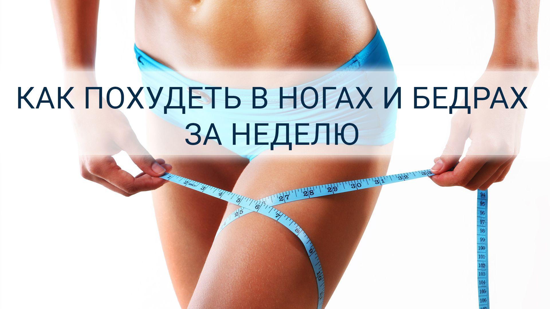 Эффективный Способ Похудеть В Ногах. Как быстро похудеть в ногах. Упражнения, обертывания, питание на неделю, массаж