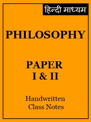 Patanjali Ias Philosophy Paper 1 2 Hindi Medium Handwritten Notes Books Are Given Below 1 Western Philosophy 2 Indian P In 2020 Philosophy Hindi Medium Class Notes
