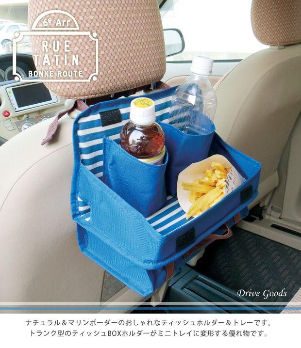 アイデア おしゃれまとめの人気アイデア Pinterest Chi E 2020 車内 収納 シート収納 カーシート
