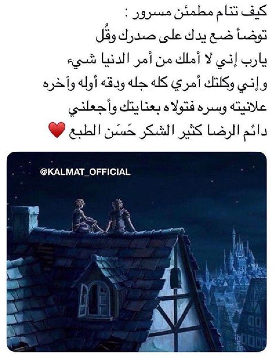 Pin By Mais Samhouri On أدعيه متنوعه Arabic Love Quotes Arabic Books Islamic Quotes Quran