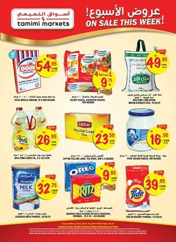 عروض التميمي عروض هذا الاسبوع 15 شوال 1437 عروض العالم Yellow Tea Pops Cereal Box Frosted Flakes Cereal Box