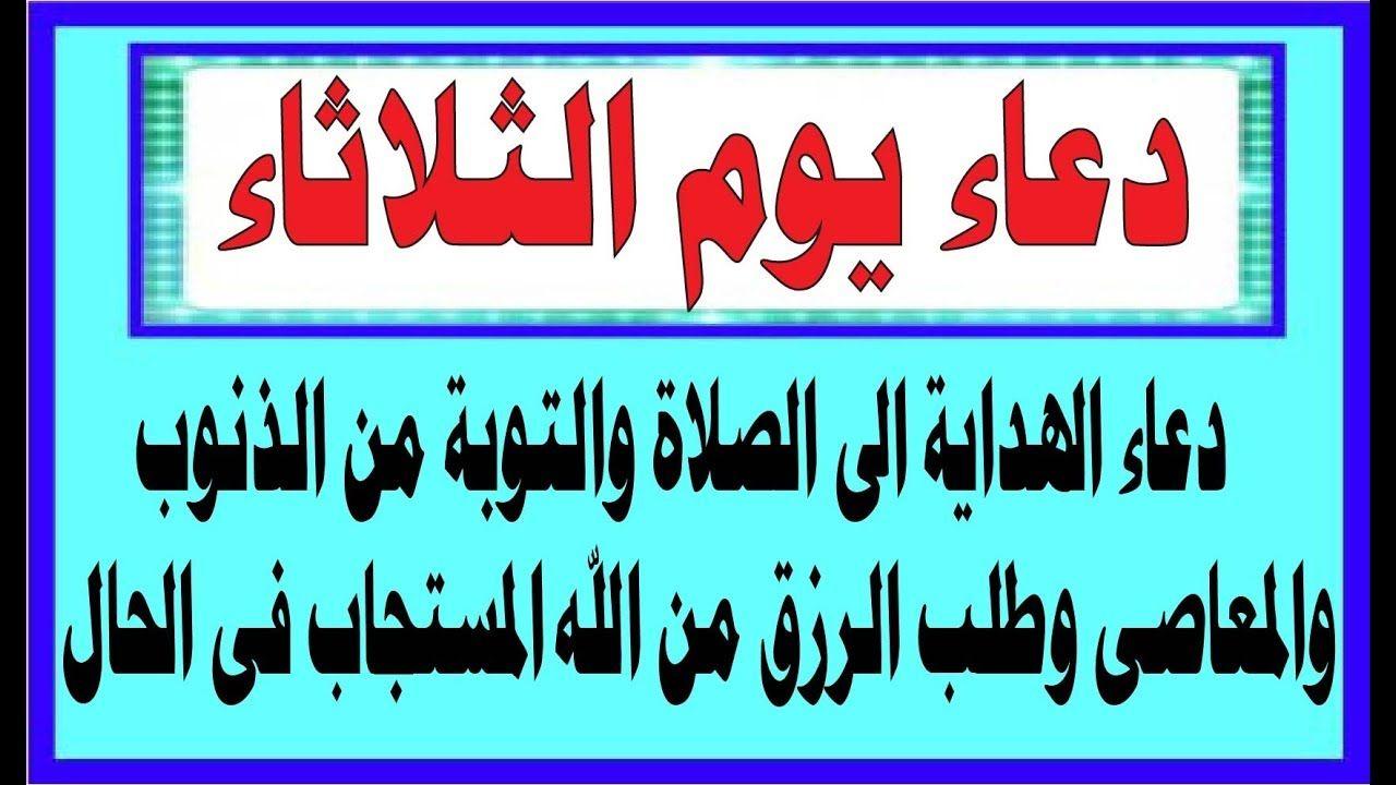 دعاء يوم الثلاثاء أدعية للهداية إلى الصلاة والتوبة عن المعاصي وطلب الرزق Youtube Playlist Howto