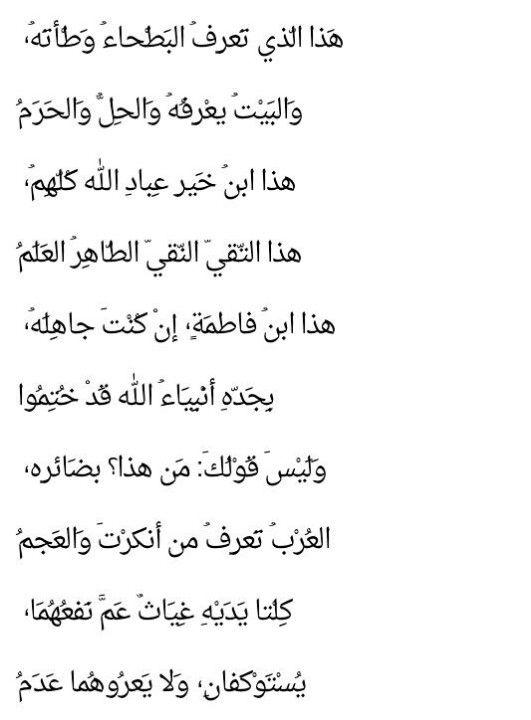 الفرزدق في اﻹمام علي بن الحسين زين العابدين Quotes Words Arabic Quotes