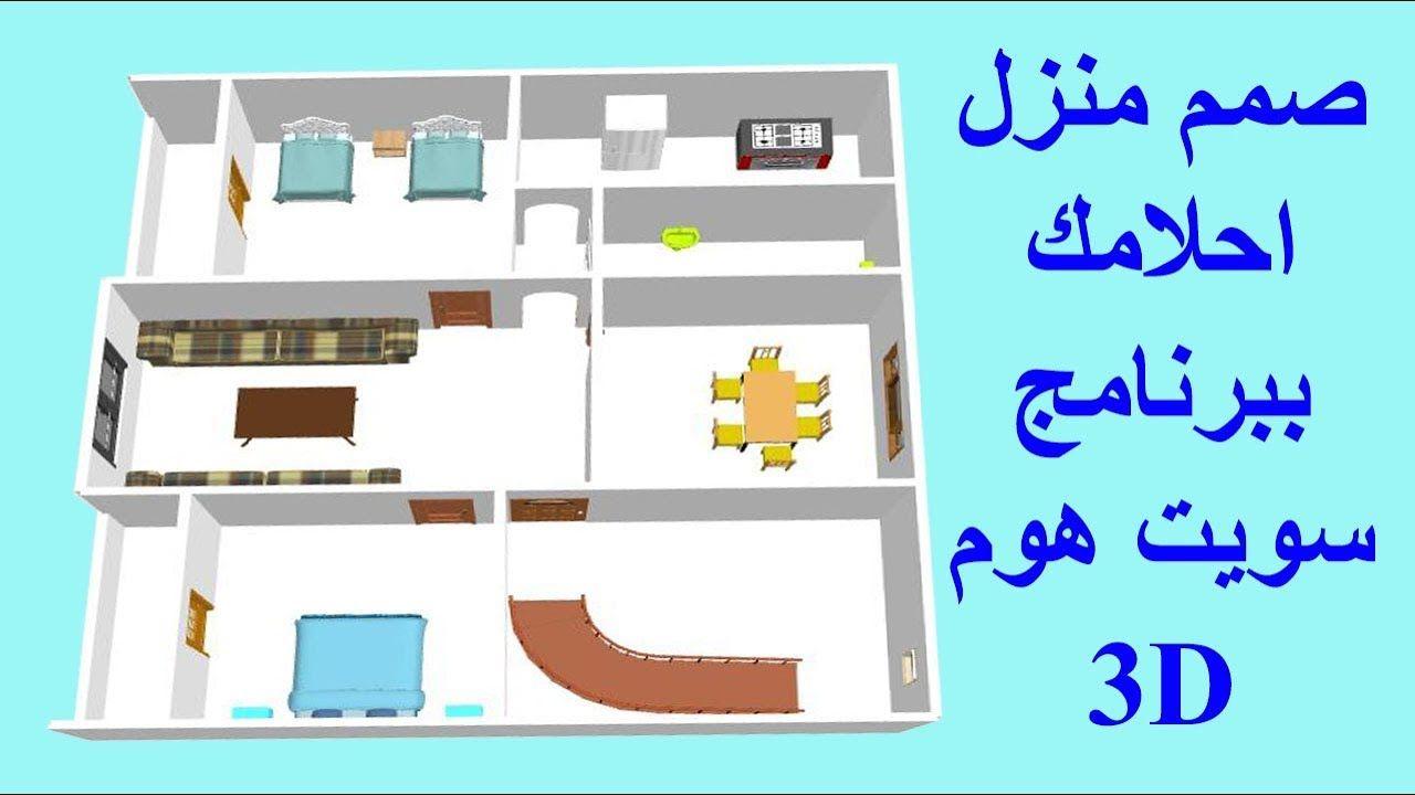 تصميم منزل مساحة 141 متر كامل من الاثاث ببرنامج سويت هوم 3d صممه بنفسك Loft Bed Home Decor Decor