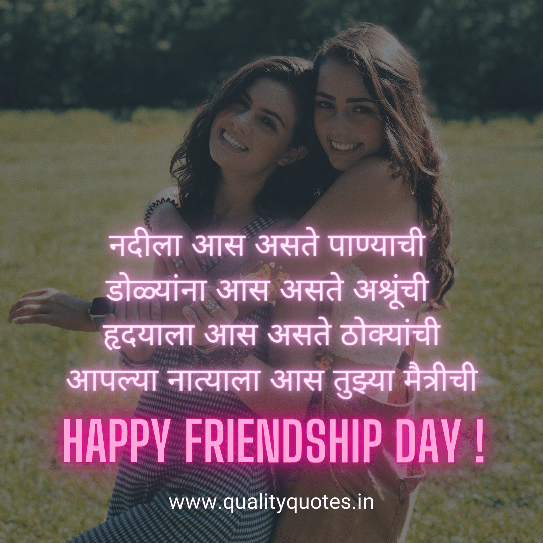 Happy Friendship Day Quotes In Marathi Happy Friendship Day Quotes Friendship Day Quotes Happy Friendship