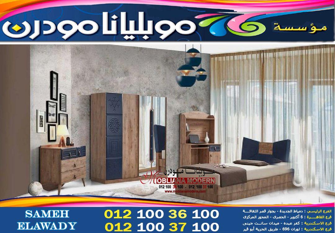 غرف اطفال بسريرين غرف اولادي وبناتي موبليانا مودرن غرف اطفال 2021 2022 كاملة Modern Bedroom Kids Bedroom Room