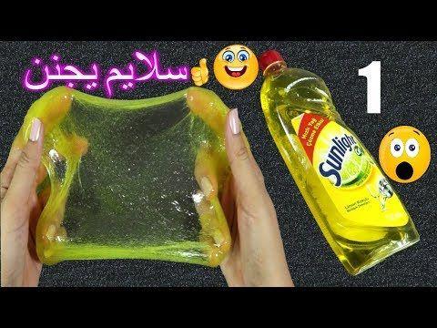 كيف تسوي سلايم مضبوط بمعجون الأسنان طريقة سهلة جدا لعمل السلايم Diy Slime No Borax Youtube Slime Youtube The Originals