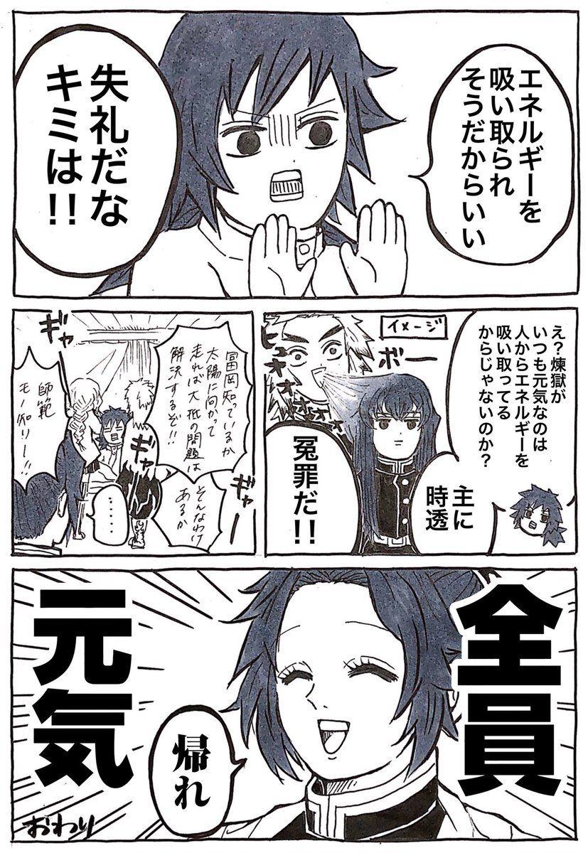 小説 冨岡 義勇
