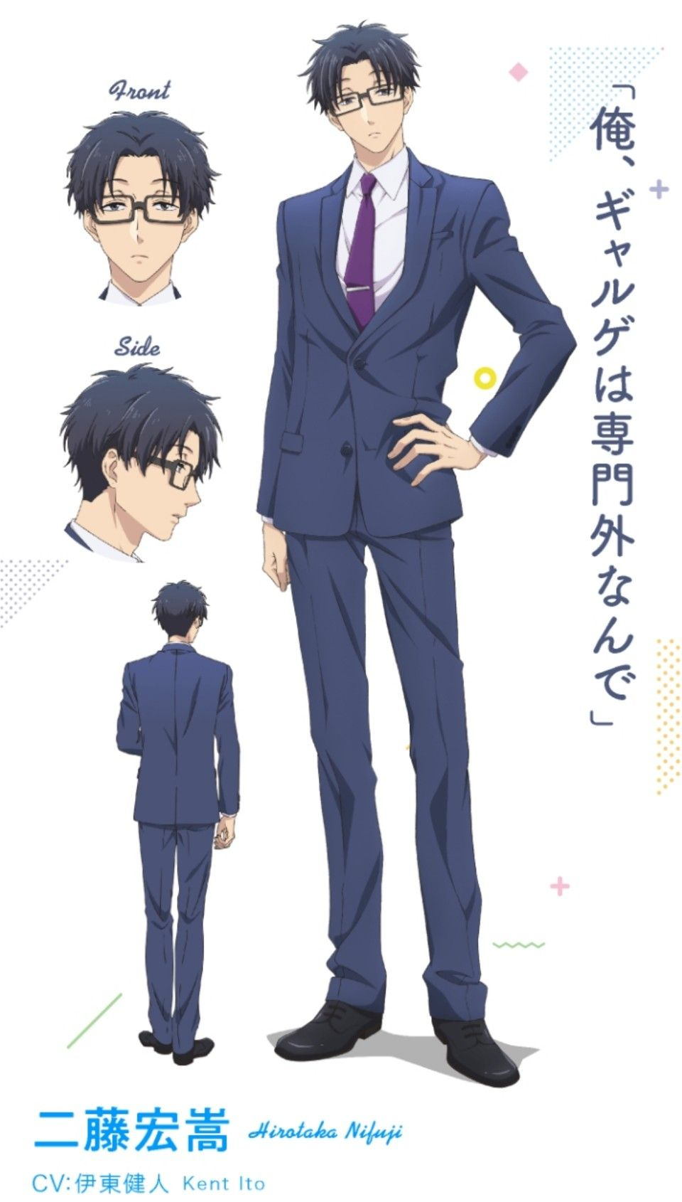 Character View : 二 藤 宏 嵩 (Nifuji Hirotaka)