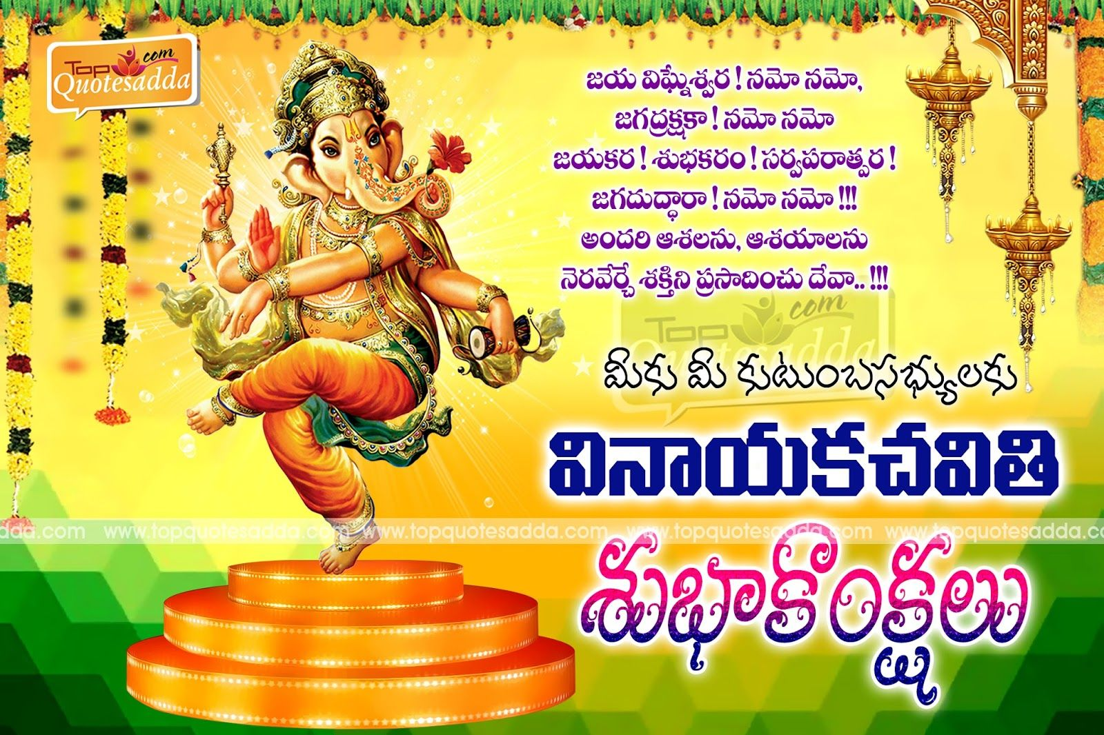 Here Is Happy Vinayaka Chavithi Greetings Quotes Wallpapers Images
