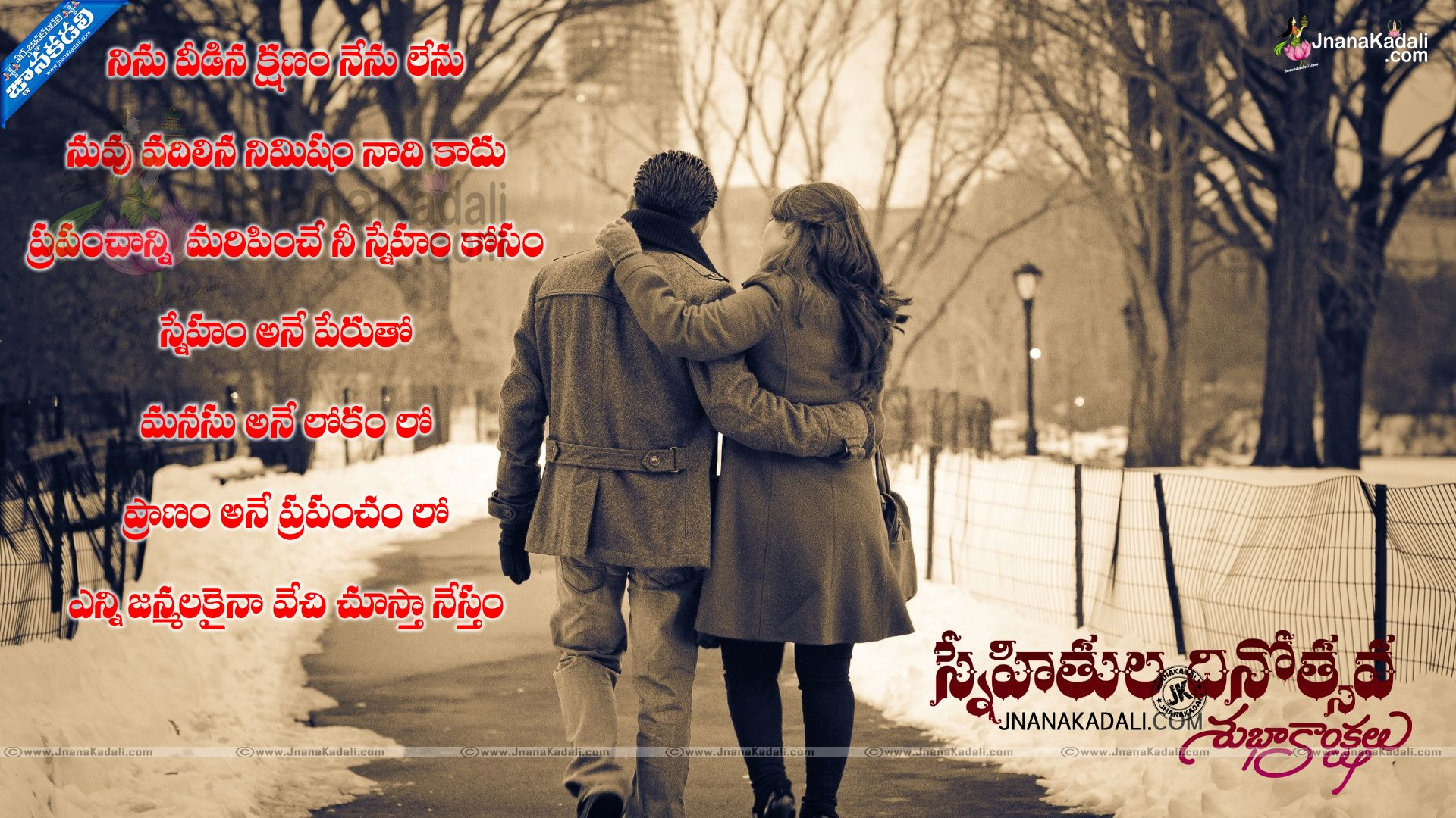 Friendship day telugu quotes wishes greetings images wallpapers friendship day telugu quotes wishes greetings images wallpapers pictures friendship day pictures in telugu friendship kristyandbryce Gallery