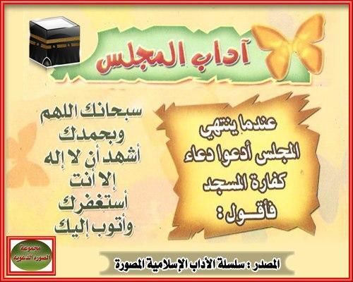 آداب المجلس Learn Islam Snack Recipes Snacks
