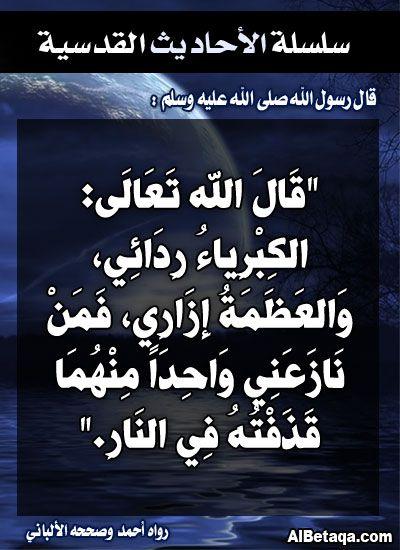 سلسلة الأحاديث القدسية Islam Facts Hadith Islamic Quotes