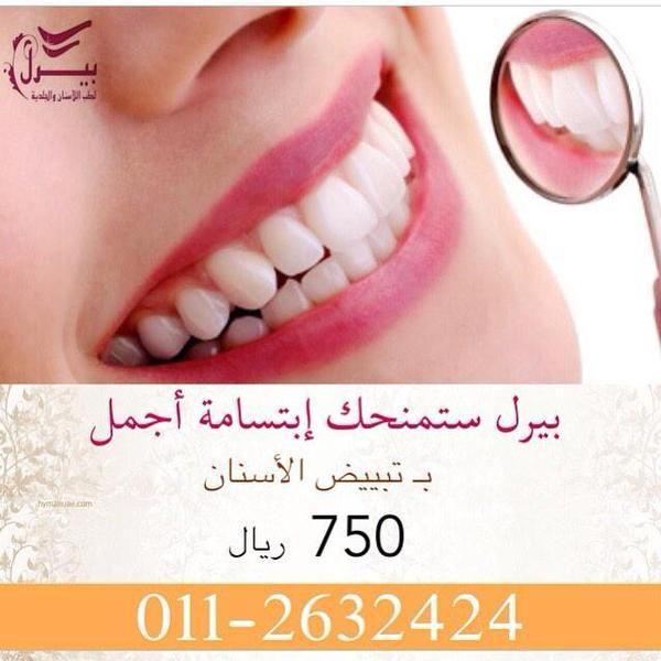 الان عرض شهر مايو تنظيف الاسنان تبييض الاسنان بالزوم فيليبس الامريكي Sr 7 5 0 مركز بيرل اسنان جلدية Convenience Store Products Pill
