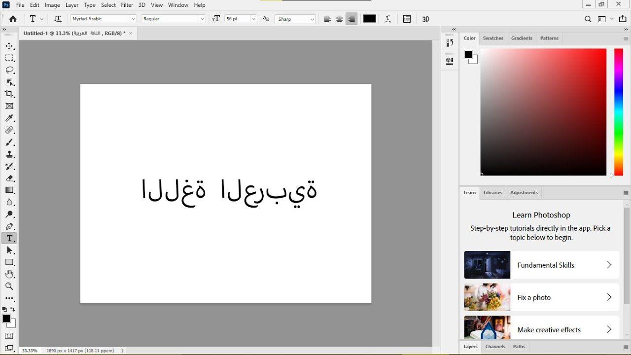 حل مشكلة الكتابة باللغة العربية في الفوتوشوب Learning Websites Learn Photoshop Learning