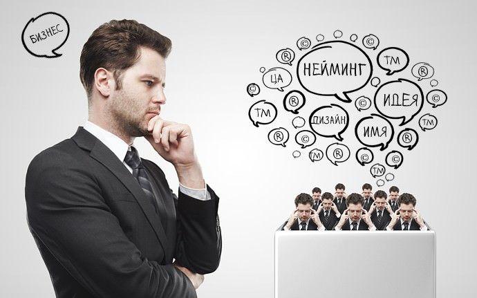 Как назвать компанию. Советы и рекомендации   http://da-info.pro/news/kak-nazvat-kompaniu-sovety-i-rekomendacii  Давайте разберем, как назвать фирму так, чтобы будущие потребители или партнеры видели качественный продукт или услугу, а не неподходящую вывеску.  Неудачные имена Прежде всего, разберем на примере смешных и странных названий то, как поступать не стоит. Имя должно четко отображать действительность и заставлять человека мыслить в нужном русле. Название должно...