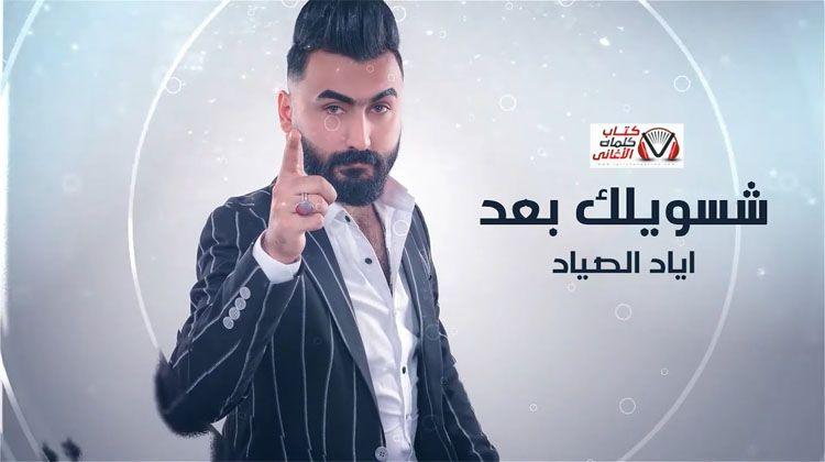 كلمات اغاني عراقيه حزينه 3