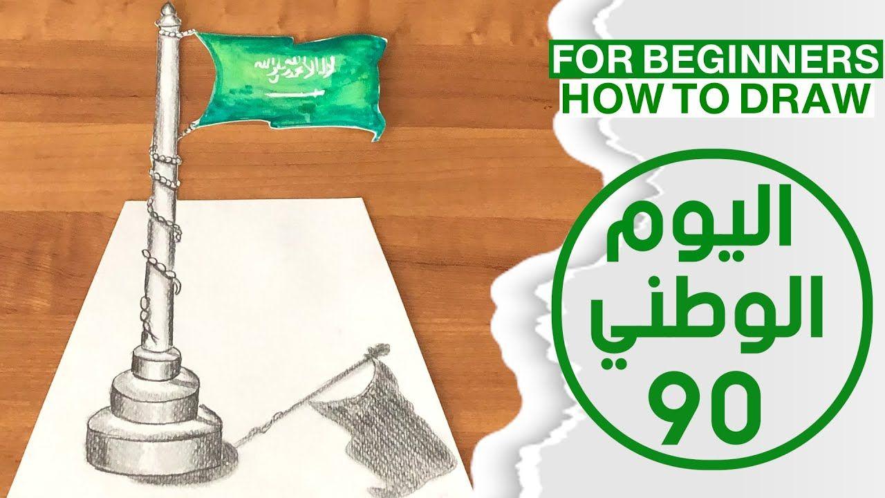 رسم علم السعودية بمناسبة اليوم الوطني لتوحيد للمملكة العربية السعودية 90 كيف ترسم علم 3d السعودية Youtube Zentangle Art Drawings Zentangle