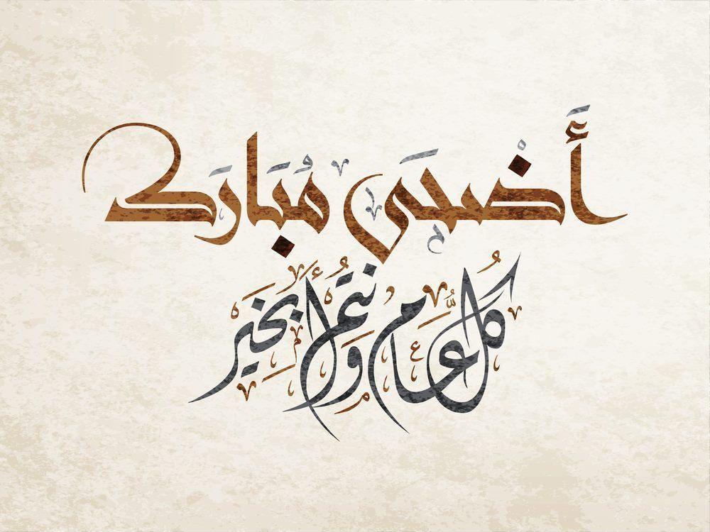 صور عيد الاضحى 2018 بطاقات تهنئة عيد اضحي مبارك 1439 Arabic Calligraphy Design Arabic Calligraphy Calligraphy
