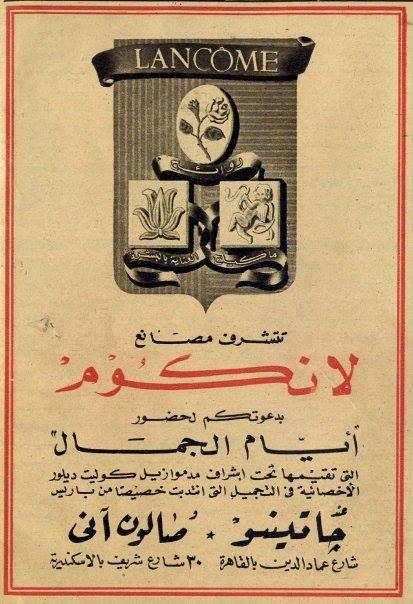 vintage ad  Lancome