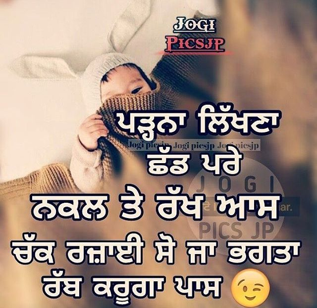 Sachi Je Es Tara Ho Janda Funny Quotes Teacher Jokes Happy Quotes