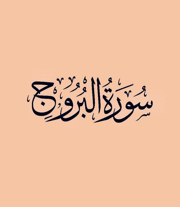 سورة البروج قراءة ماهر المعيقلي Arabic Calligraphy Calligraphy Names