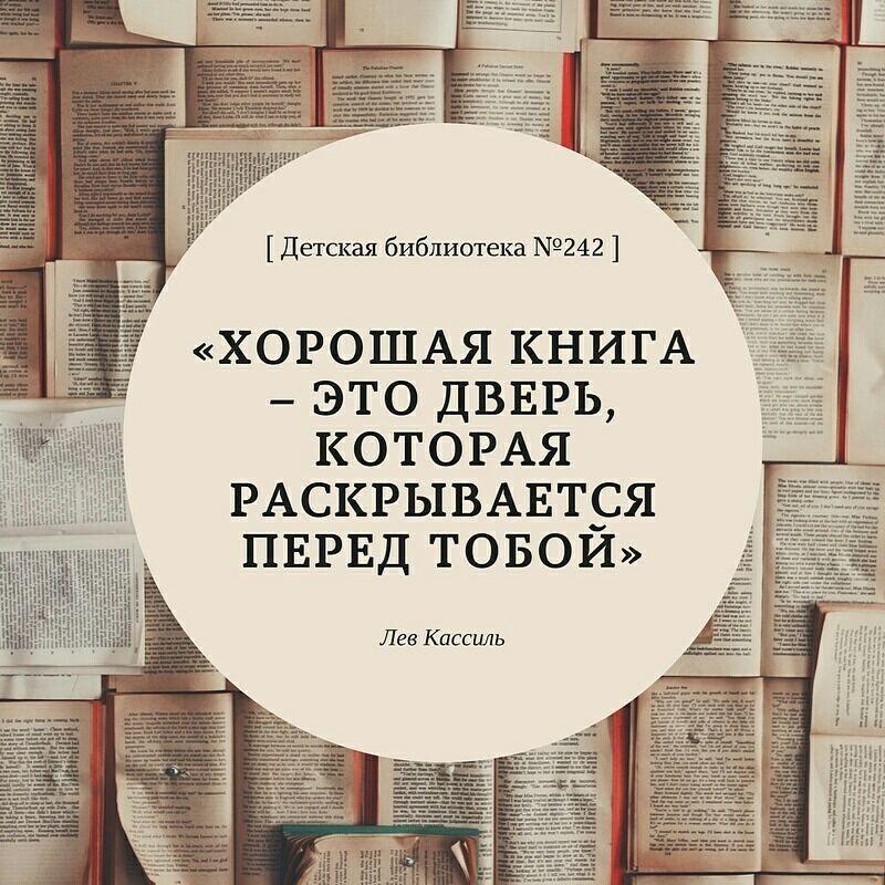 Картинки с цитатами про чтение может своем