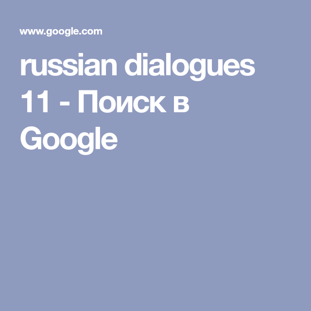 Russian Dialogues 11 Poisk V Google Russian Lessons Learn Russian Learn English