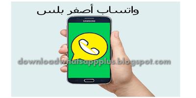 تحميل احدث واتس اب بلس الاصفر التاج الذهبي الملك 2020 Whatsapp Yellow Whatsapp Gold Case Phone Cases