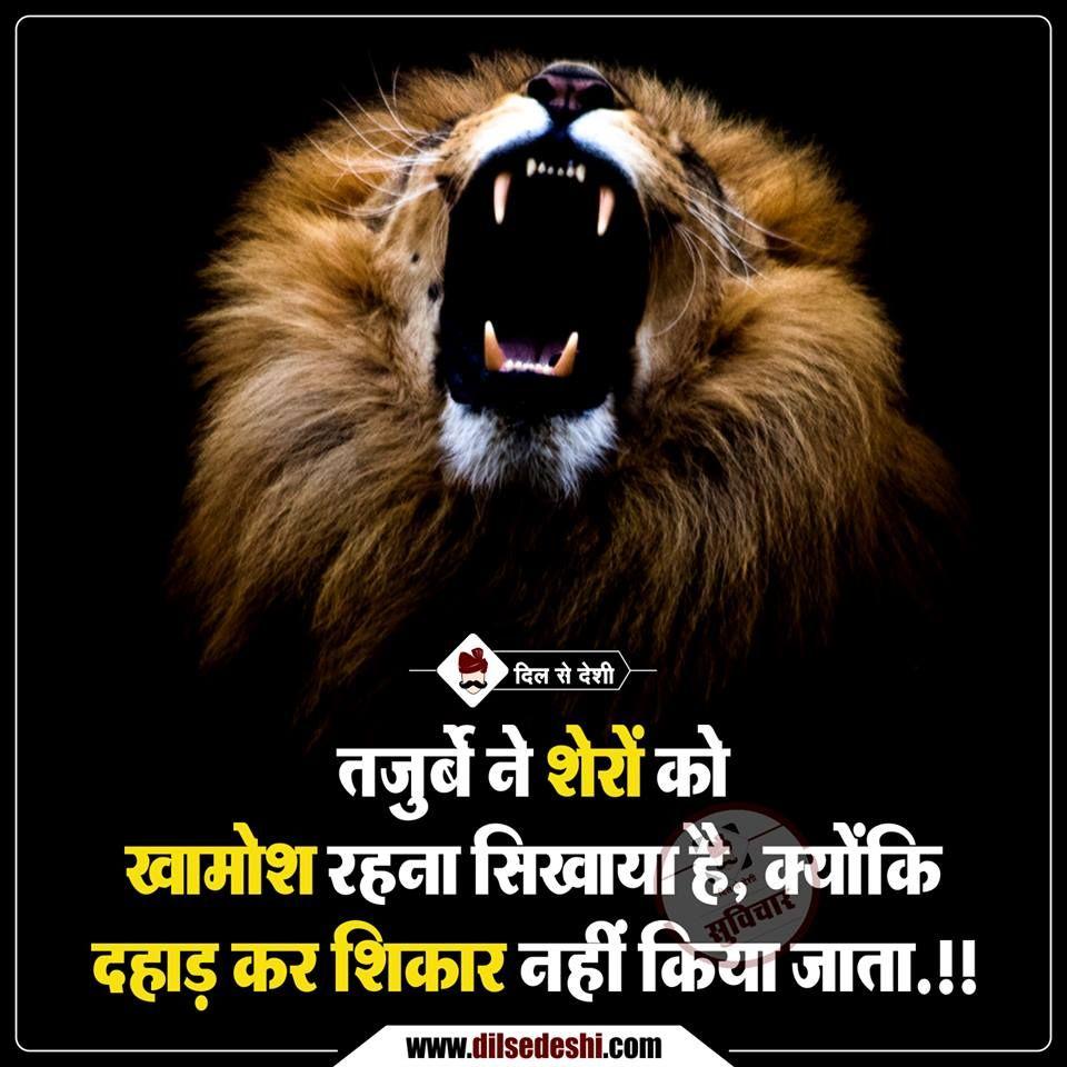 Dilsedeshi #hindi #suvichar #hindiquotes #quotes | सिख