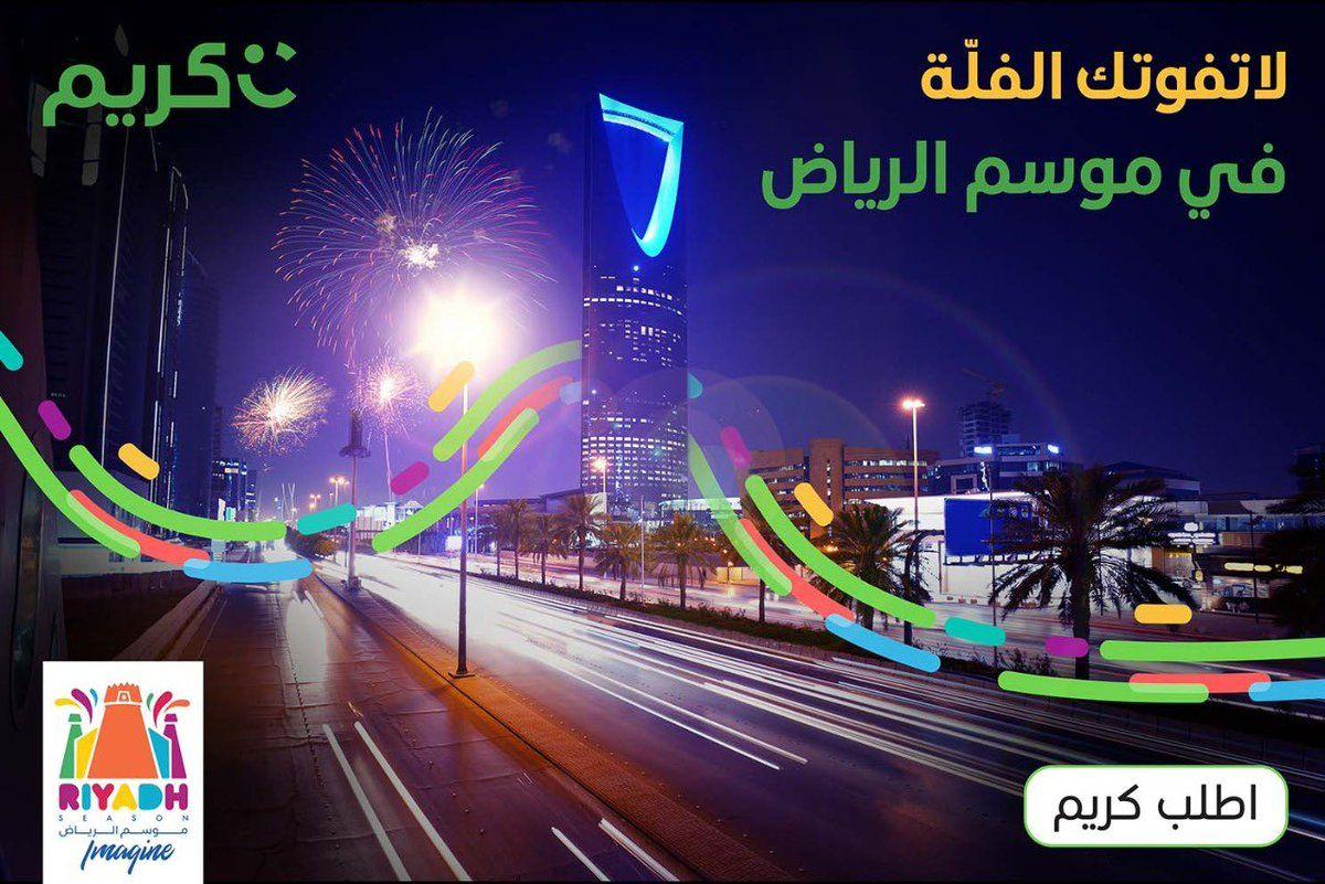 إن حكى غصب عليهم يسكتون و إن سكت تسكت معه كل المواسم Turki Alalshikh لو ودك تحضر ليله السندباد جاوبنا وش اسم بروموكود كريم لكل مناط Riyadh Fun Slide Fun