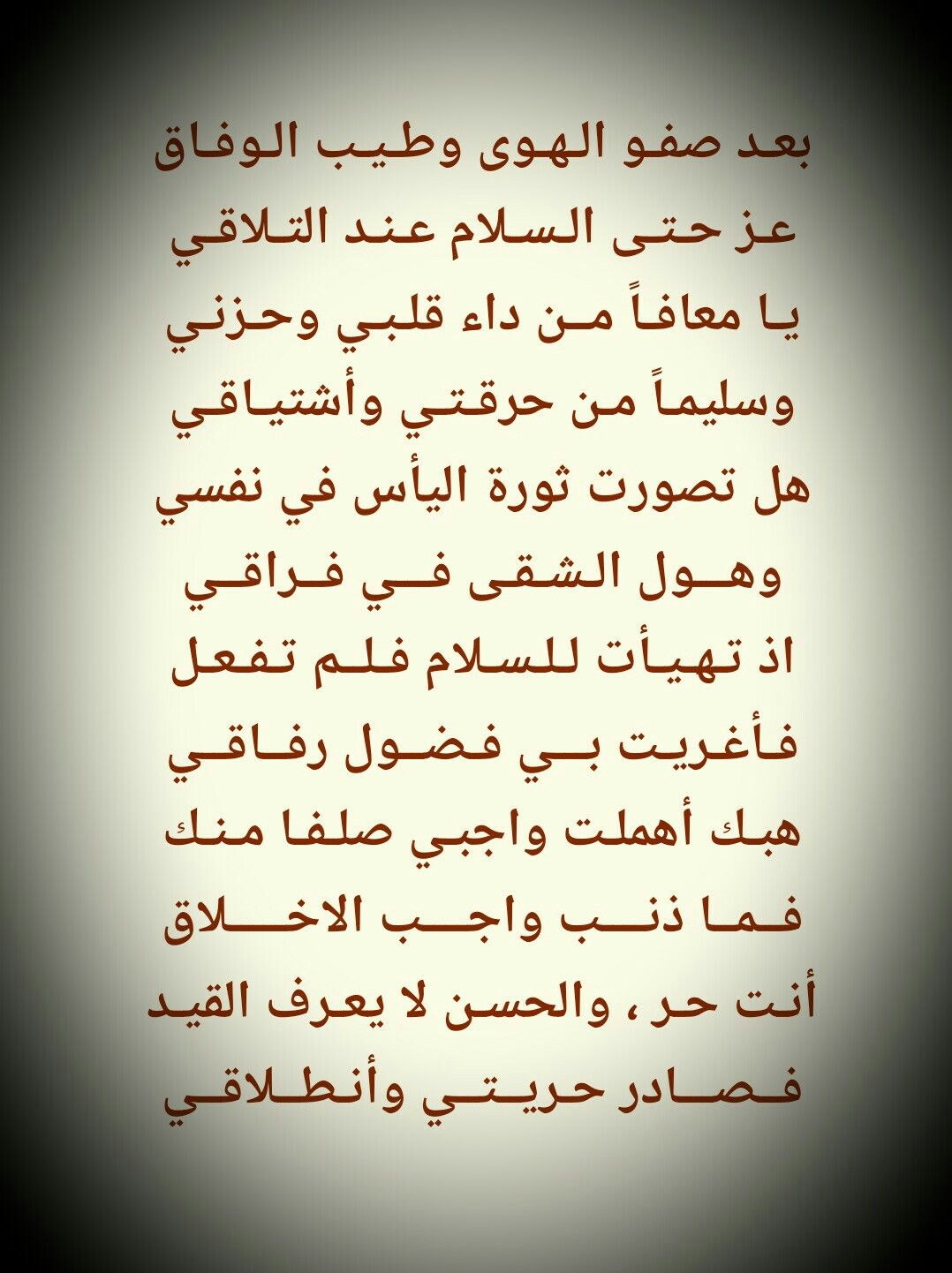 Pin By نور القمر On شعر Quotes Story Quotes Story