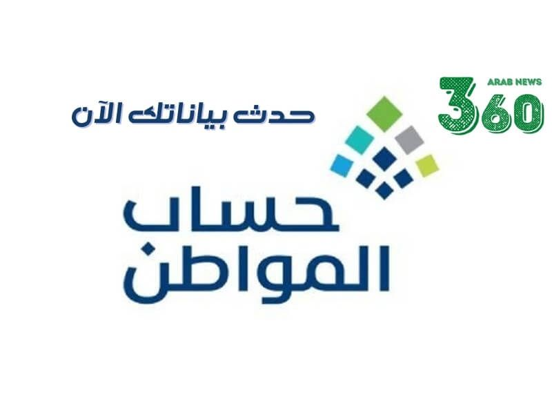 السعودية طريقة تحديث حساب المواطن الجديد تسجيل دخول برقم الهوية 1442 In 2021