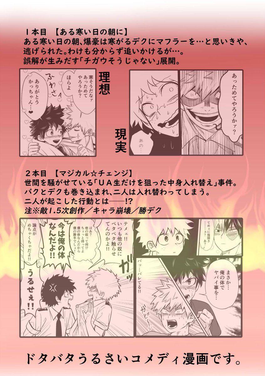 サワ太郎 Sawataro777 さんの漫画 102作目 ツイコミ 仮 2020