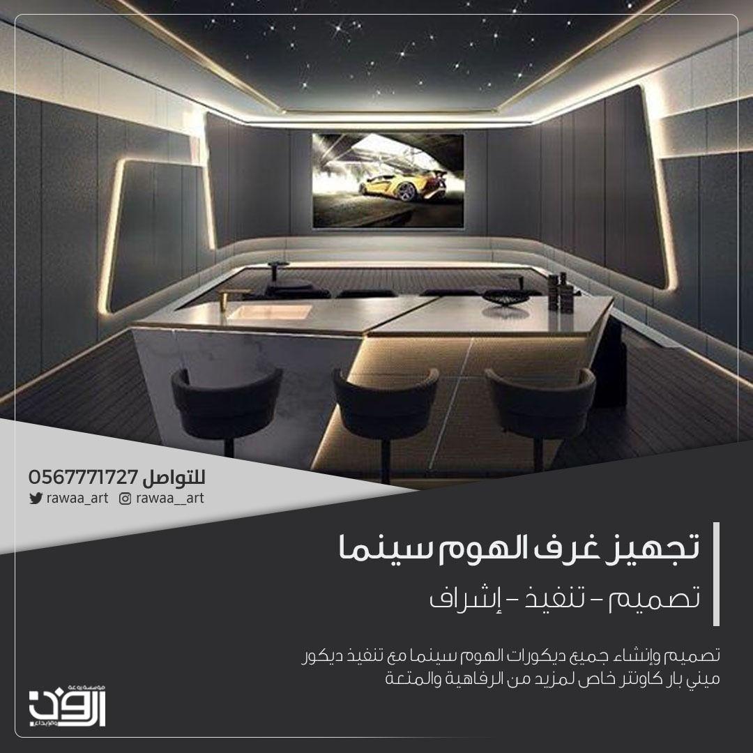 تجهيز غرف سينما منزلية في الرياض Bathtub Bathroom