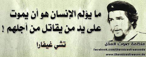 ما يؤلم الإنسان هو أن يموت على يد من يقاتل من أجلهم لـ تشي جيفارا Che Guevara Quotes Quotes Arabic Quotes