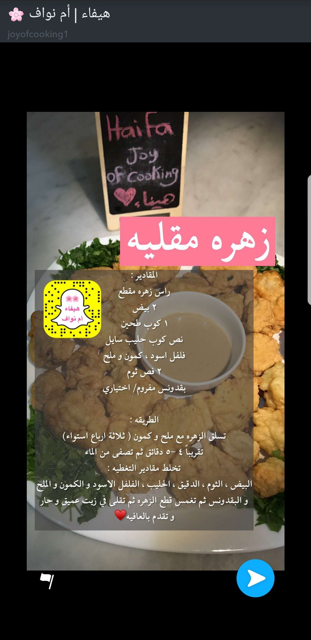 Pin By Nonosaad4 On وصفات Joy Of Cooking Arabic Food Cooking
