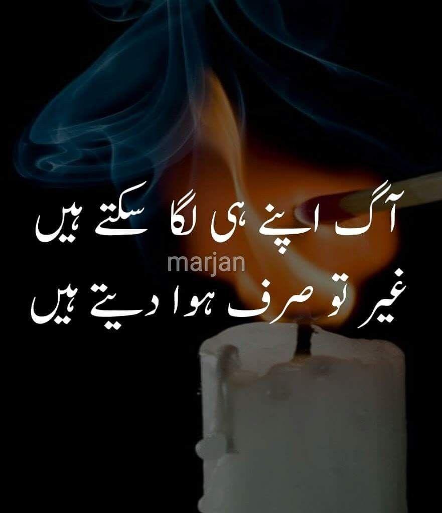 Pin By Malang Khan On Poetry Urdu Funny Quotes Urdu Poetry Romantic Urdu Thoughts