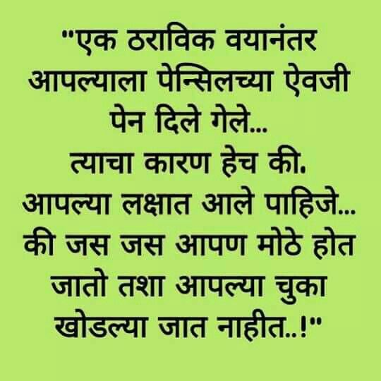Marathi Quote Affirmation Quotes Life Quotes Time Quotes