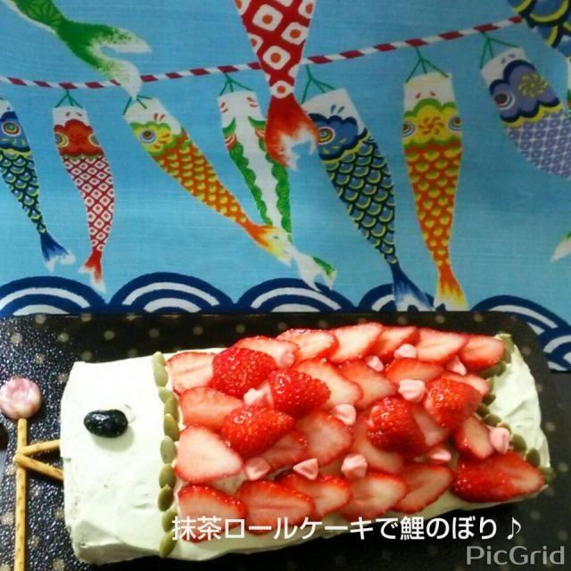 きょうは、お友だちの息子くんの誕生日だったから、数少ない男性陣のために、ちょっと早めの鯉のぼりケーキを作りました。  ちょっと粗めな仕上がりですが、味はめっちゃ美味しくて、子供にはこれが一番良かったみたい♪ - 223件のもぐもぐ - 抹茶ロールケーキからの鯉のぼり♪第1弾 by yukikimu0721