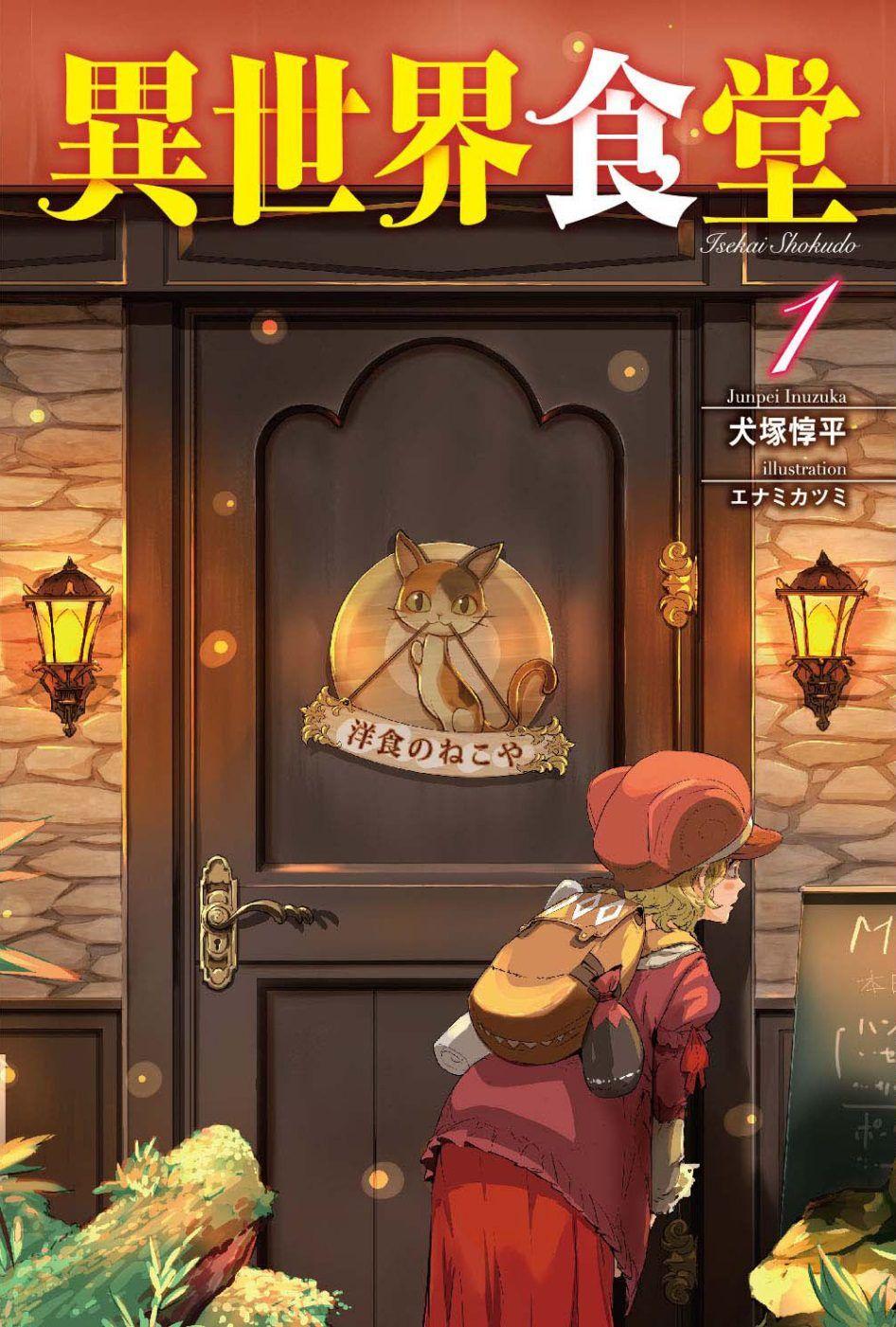 Restaurant To Another World Novel Another World Light Novel