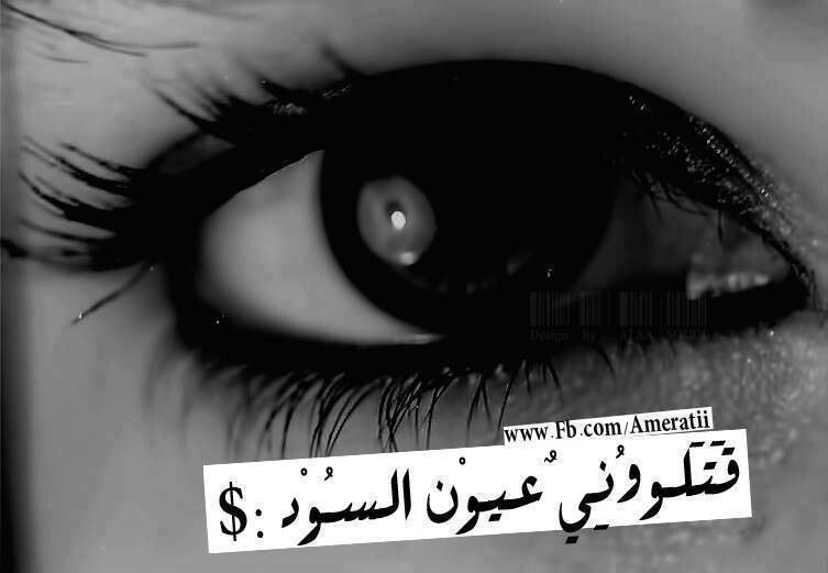 عيون السود Arabic Words Movie Posters Words