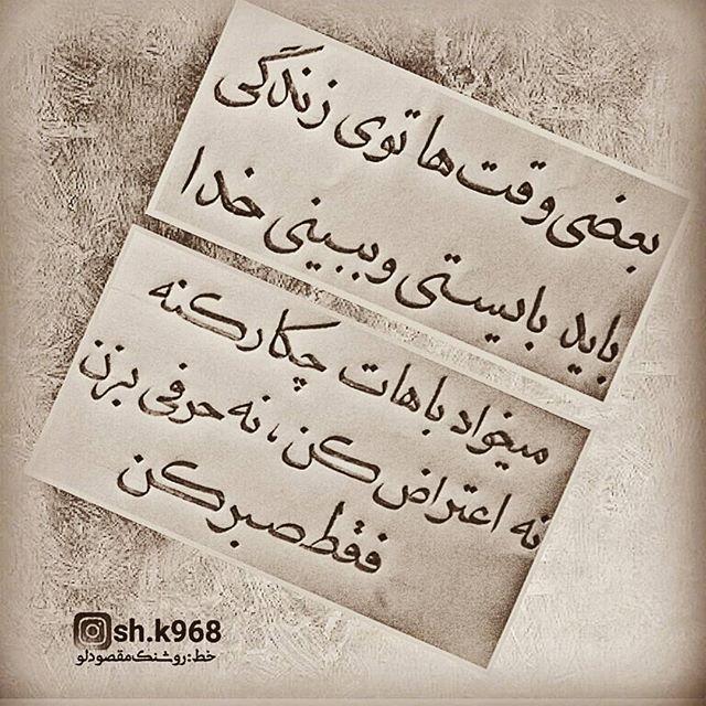 ممنون از حمایت دوستان عزیزکانال تلگرام Sh K968 متن خوشنویسی خط نسخ صبر خدا اعتراض زندگی Deep Thought Quotes Cool Words Persian Quotes