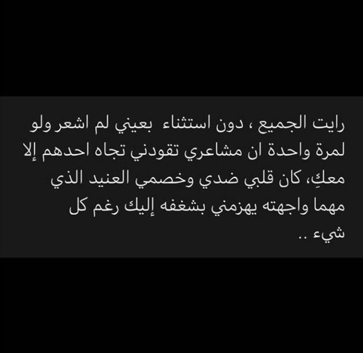 اللهم هذا الرجل Words Quotes Beautiful Arabic Words Love Quotes