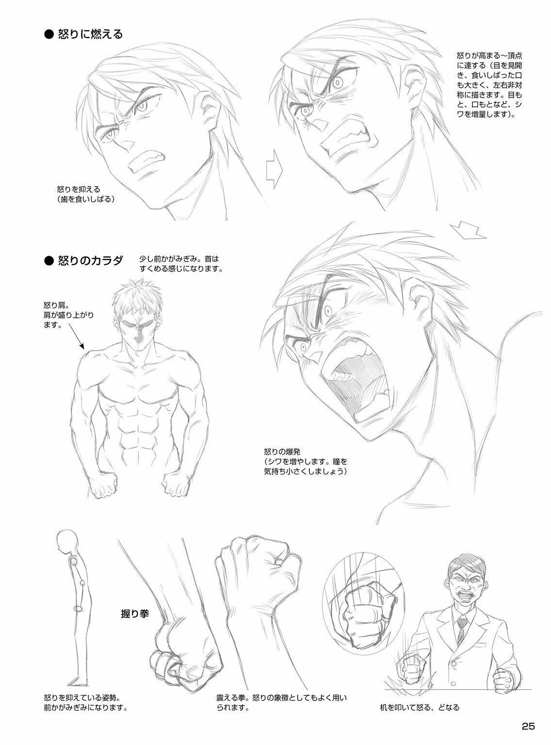 Pinning So I Can Use That Guys Angry Expression As A Reference In The Future Xd Drawing Expressions Manga Drawing Tutorials Manga Drawing