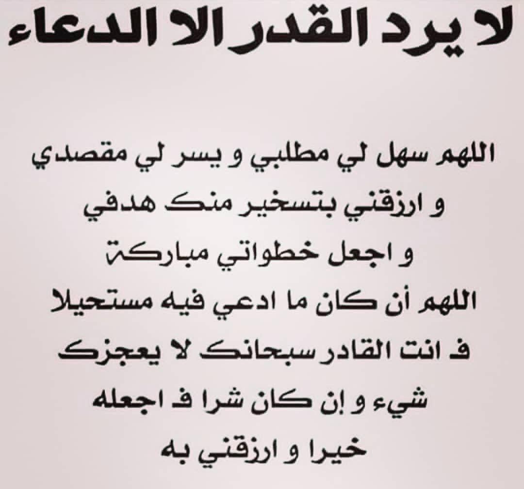 اللهم آمين يارب Quran Quotes Love Quran Quotes Islam Facts