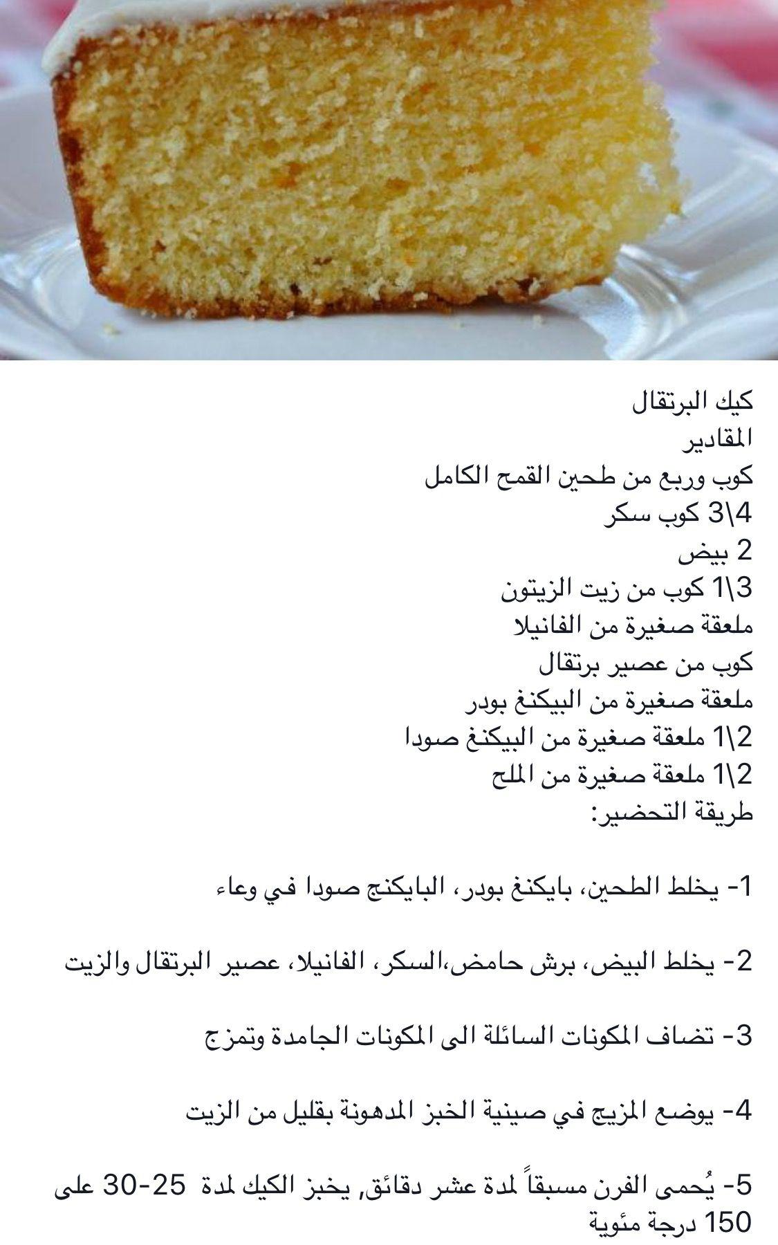 كيك البرتقال Arabic Food Food Recipies Tunnocks Tea Cakes