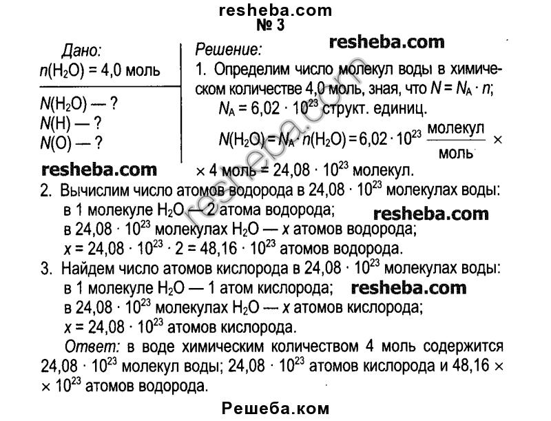 Гдз шпаргалка 6 класс по биологии викторов никишов