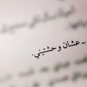 عشان وحشتيني Words Quotes Love Words Qoutes About Love