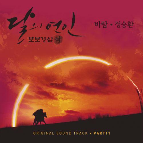 Link de Descarga: http://www.mediafire.com/file/orc8bii0zyr82ho/Jung_Seung_Hwan_-_Wind_%28Moon_Lovers__Scarlet_Heart_Ryo_OST_Part.11%29.mp3